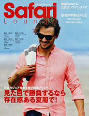 Safari Lounge SHOPPING FILE 2016年 Vol.05 SPECIAL ISSUE
